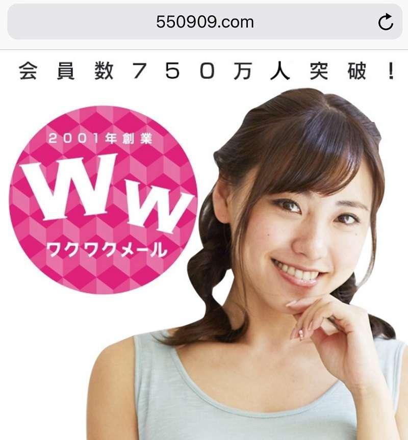 【2位】ワクワクメール画像