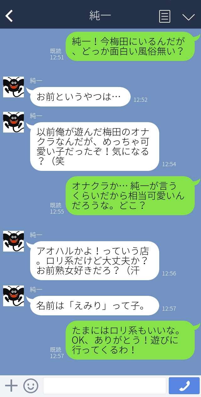 ゲス友LINE