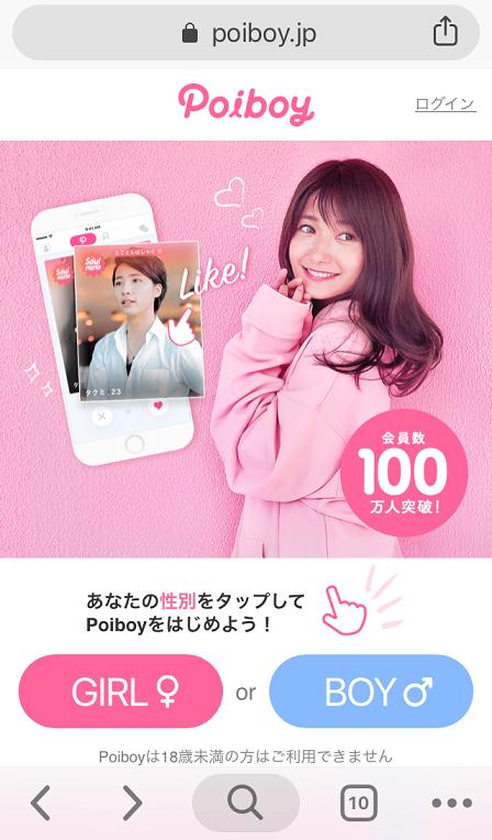 Poiboy(ポイボーイ)はイケメン主義のマッチングアプリ