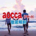 aocca(アオッカ)がヤバすぎる!会員急上昇中のルーキーアプリを徹底解剖
