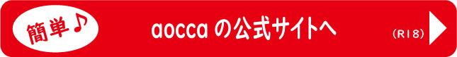 aocca公式サイト