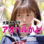 アオハルかよ!LPK18梅田店のえみりちゃんのテクに昇天した体験談【大阪オナクラ】