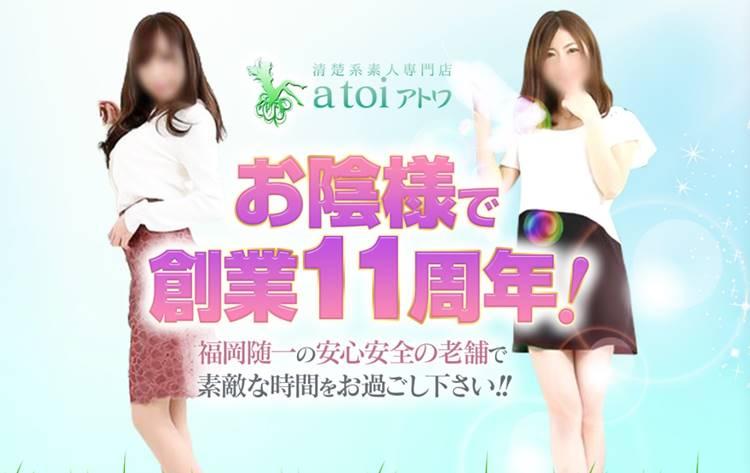 福岡の清楚系素人専門店atoiアトワの特徴