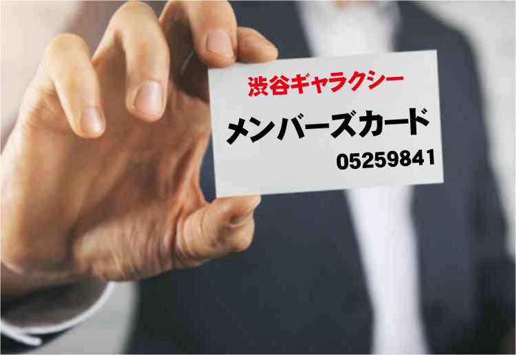 渋谷ギャラクシーメンバーズカード