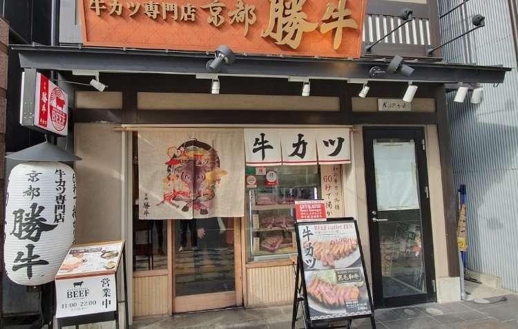 京都牛カツ
