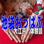 【池袋おっぱぶ】大江戸でまさかの大惨事!抜ける添い寝セクキャバ体験談
