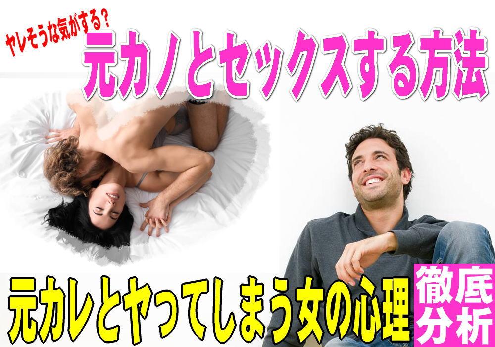 元カノセックスTOP画像