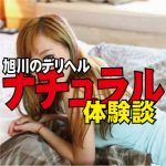 旭川のデリヘル【ナチュラル】の爆乳嬢に大満足した体験談