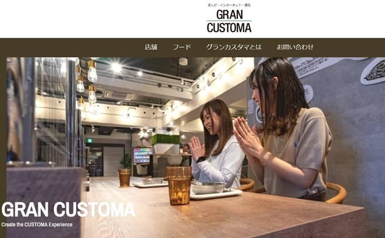 グランカスタマ