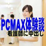 PCMAXの「すぐ会いたい掲示板」で出会ったエロい看護師に生中出しした体験談