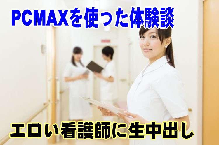 PCMAX体験談TOP