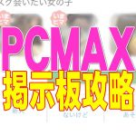 PCMAXの掲示板を使いこなしてセフレをゲット!【掲示板の使い方・ジャンル・攻略法】