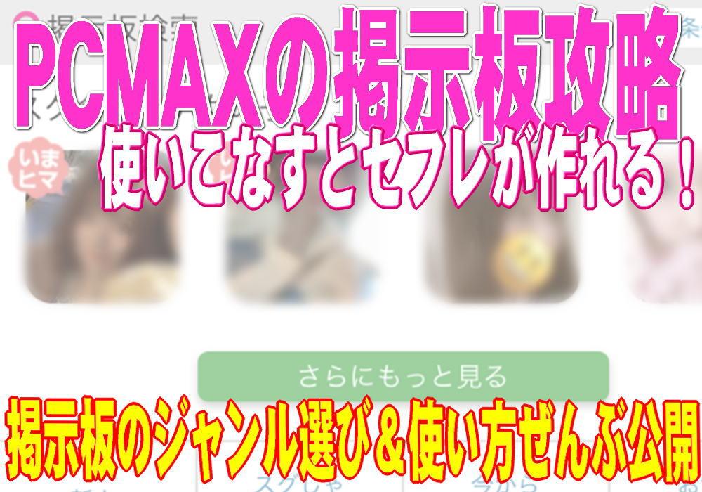 PCMAXの掲示板トップ画像