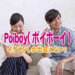 Poiboy(ポイボーイ)使ってみてわかった!イケメン主義のマッチングアプリ?