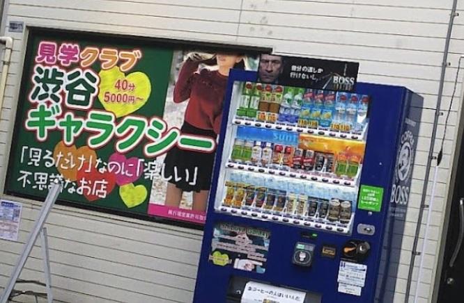 渋谷ギャラクシー店舗