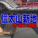 【信太山新地体験談】行き方や料金・遊び方とおすすめ店!嬢がよすぎてあえなく3秒で昇天。