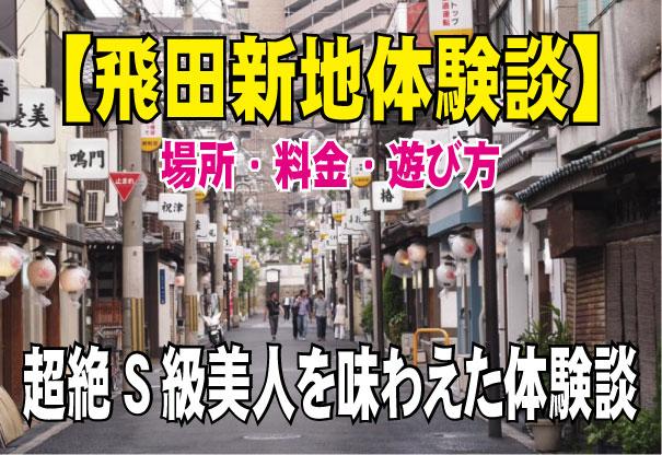 飛田新地体験談トップ画像