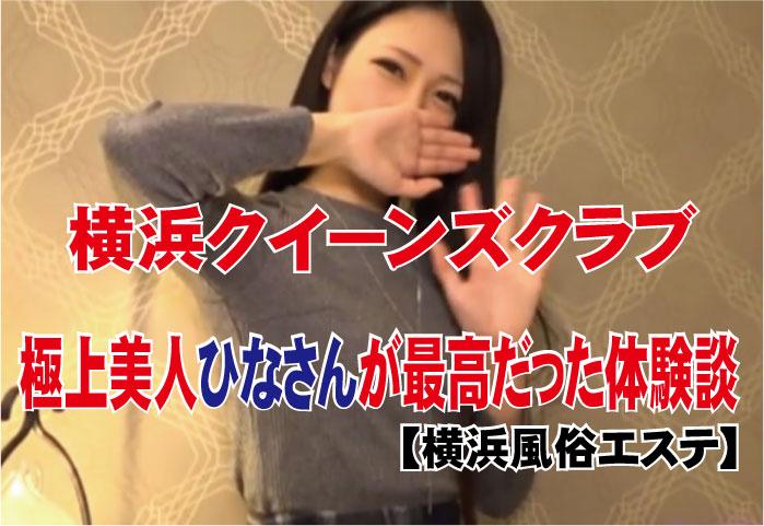 横浜クイーンズクラブトップ画像