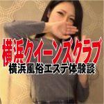 横浜クイーンズクラブの極上美人ひなさんが最高だった体験談【横浜風俗エステ】
