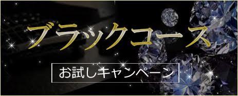 ブラックゴールド大阪のお試しキャンペーン