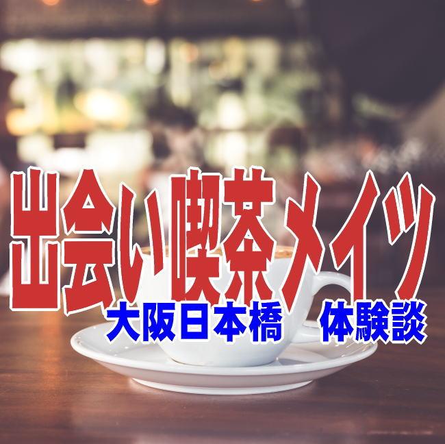 【大阪日本橋】出会い喫茶メイツで超絶美人のセフレ候補を見つけた体験談