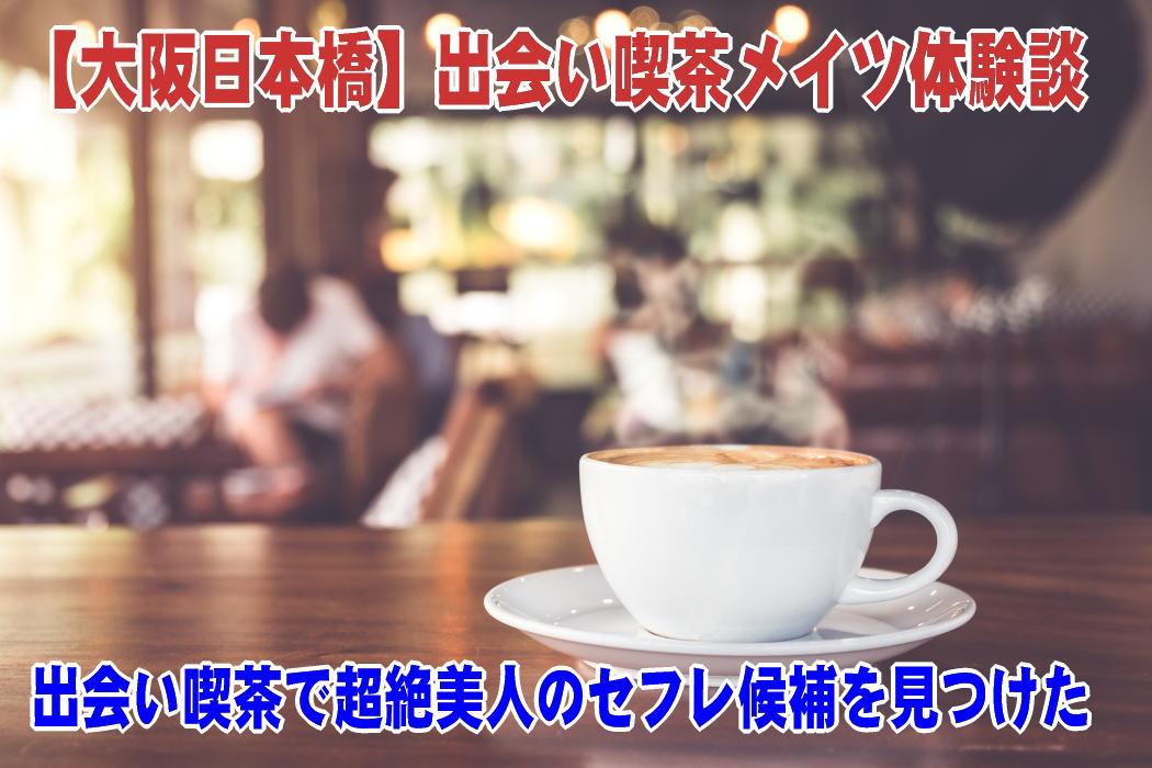 出会い喫茶メイツTOP画像