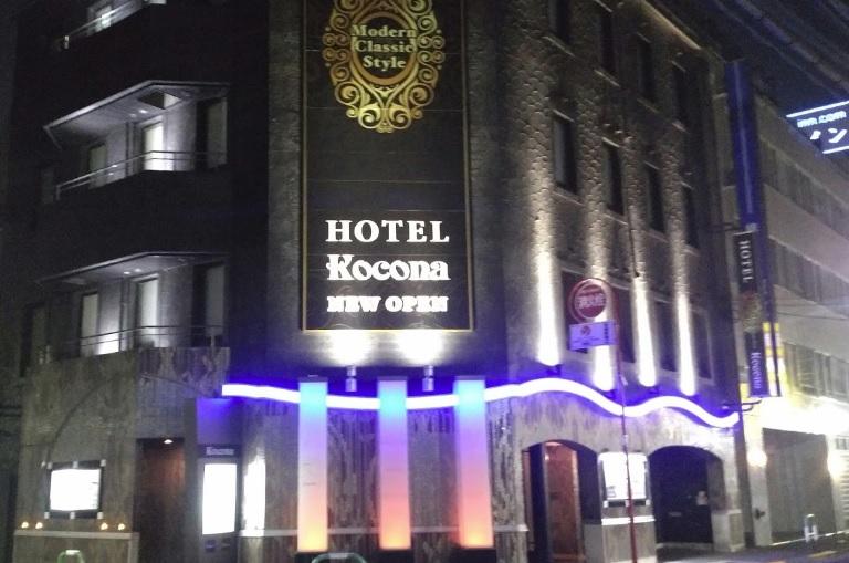 ホテルココナ