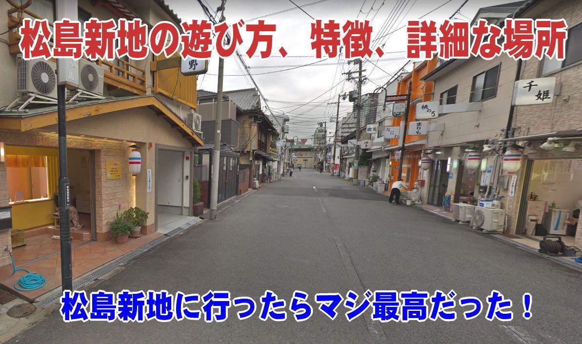 松島新地TOP画像