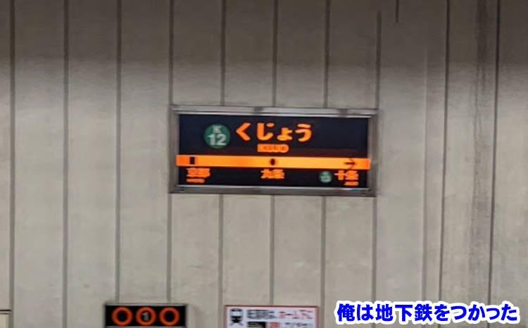 メトロ九条駅