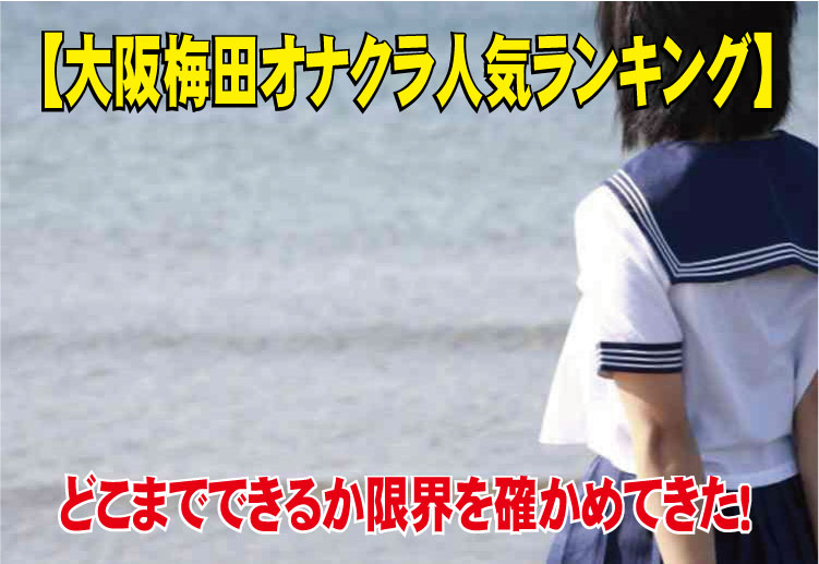 大阪梅田オナクラ人気ランキングトップ画像