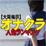 【大阪梅田オナクラ人気ランキング】どこまでできるか人気店の限界を確かめてきた!