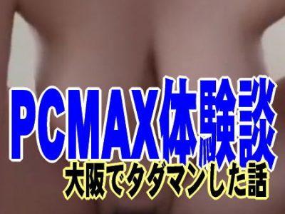 PCMAX大阪アイキャッチ