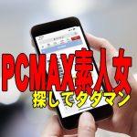 PCMAXの素人女の探し方。プロフィールで素人を見分けてタダマンできた体験談