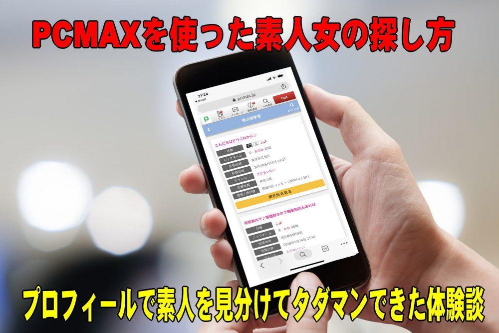 PCMAX素人のトップ画像