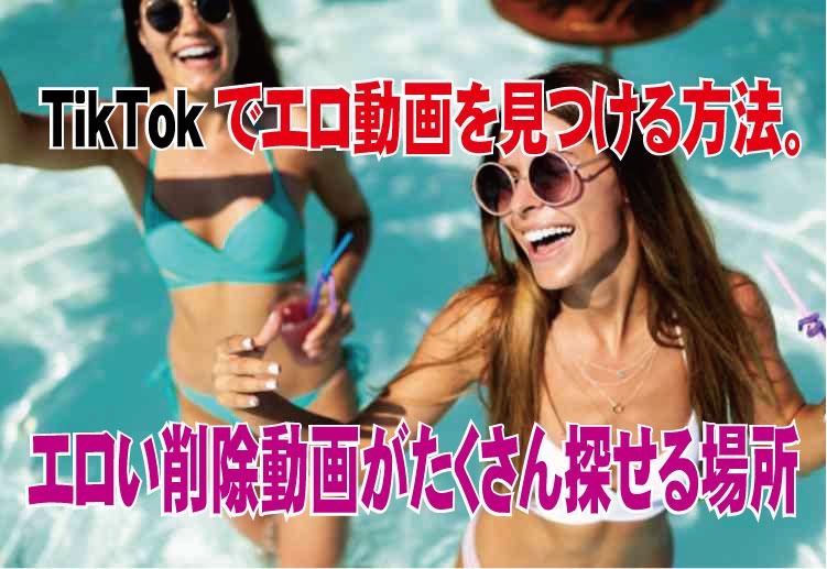 TikTokでエロ動画を見つける方法トップ画像