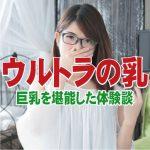 ウルトラの乳のアサギさんの巨乳を堪能した体験談【大阪デリヘル】