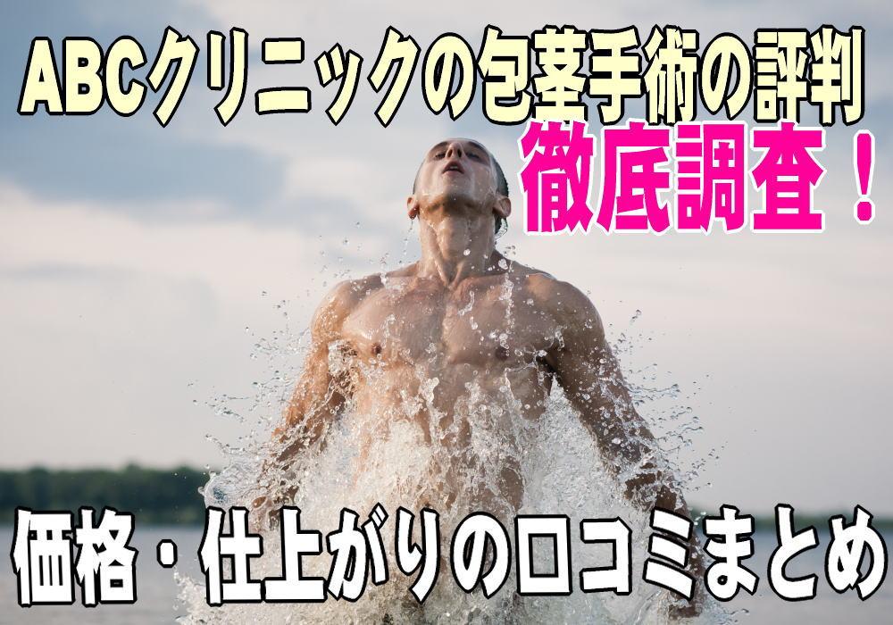 ABCクリニックの評判TOP画像