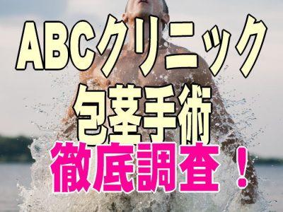 ABCクリニックの包茎手術の評判アイキャッチ画像