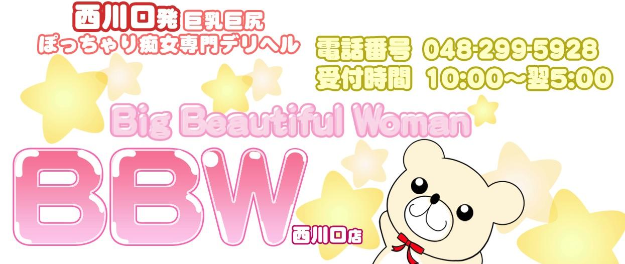 BBW西川口店の特徴