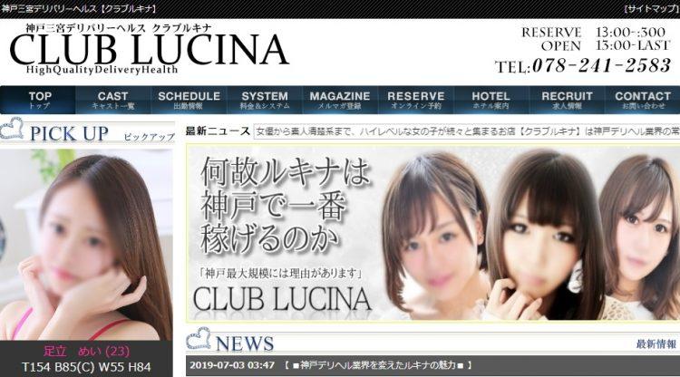 club lucina(クラブルキナ)HP
