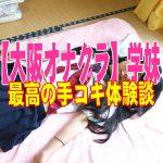 【大阪オナクラ】学妹で18歳のJK風女子に予想外のナマ挿れ!?最高の手コキ体験談
