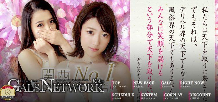 ギャルズネットワーク神戸HP