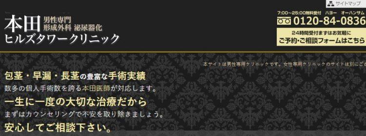 本田ヒルズタワークリニック 神戸院