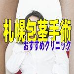 札幌で包茎手術が受けられるクリニックを徹底比較【失敗しない!元包茎ひろしのおすすめランキング】
