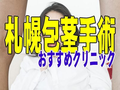 札幌包茎手術アイキャッチ画像