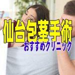 【仙台】包茎手術クリニック11選!安心の包茎専門病院を徹底比較(おすすめランキング)