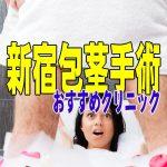 【新宿】包茎手術クリニック9選!安心の包茎専門病院を徹底比較(おすすめランキング)