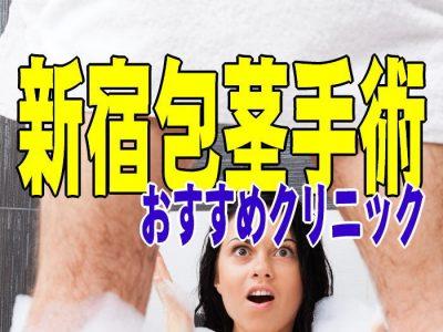 新宿包茎手術アイキャッチ画像