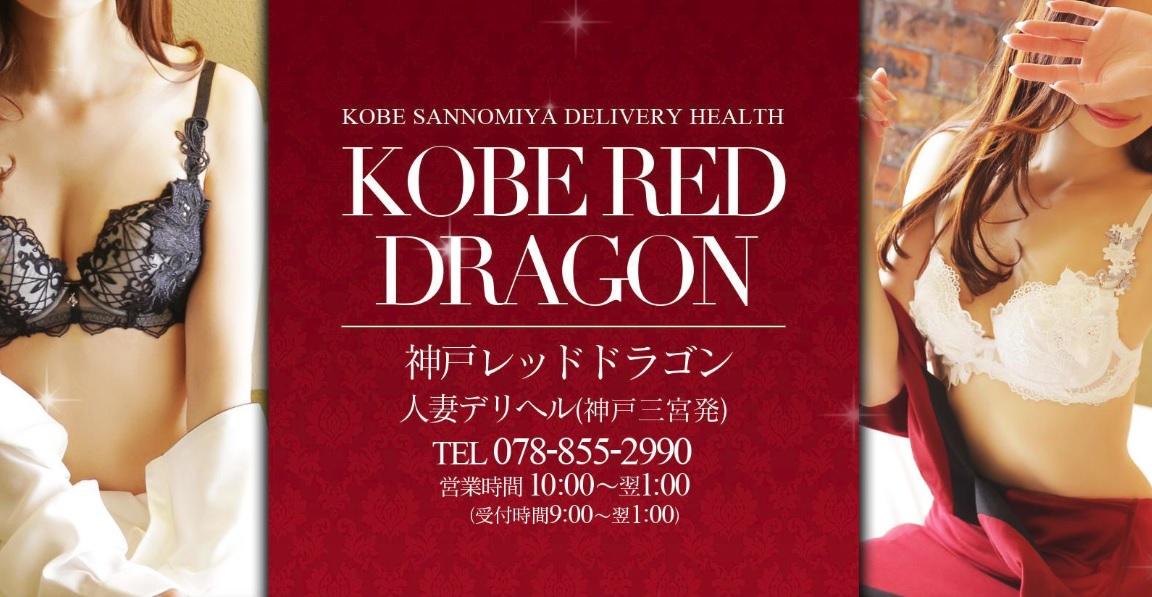神戸RED DRAGON