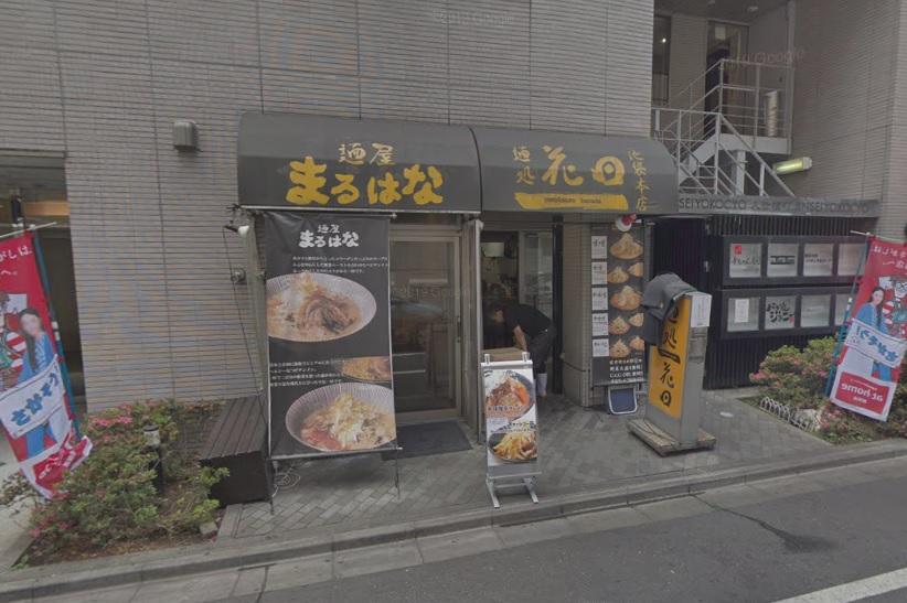 麺処花田池袋店